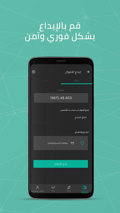 إيداع الدرهم الإماراتي من خلال بطاقة الخصم/الائتمان