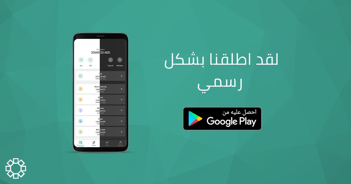 إطلاق النسخة الرسمية من تطبيق بت أُواسيس لنظام أندرويد