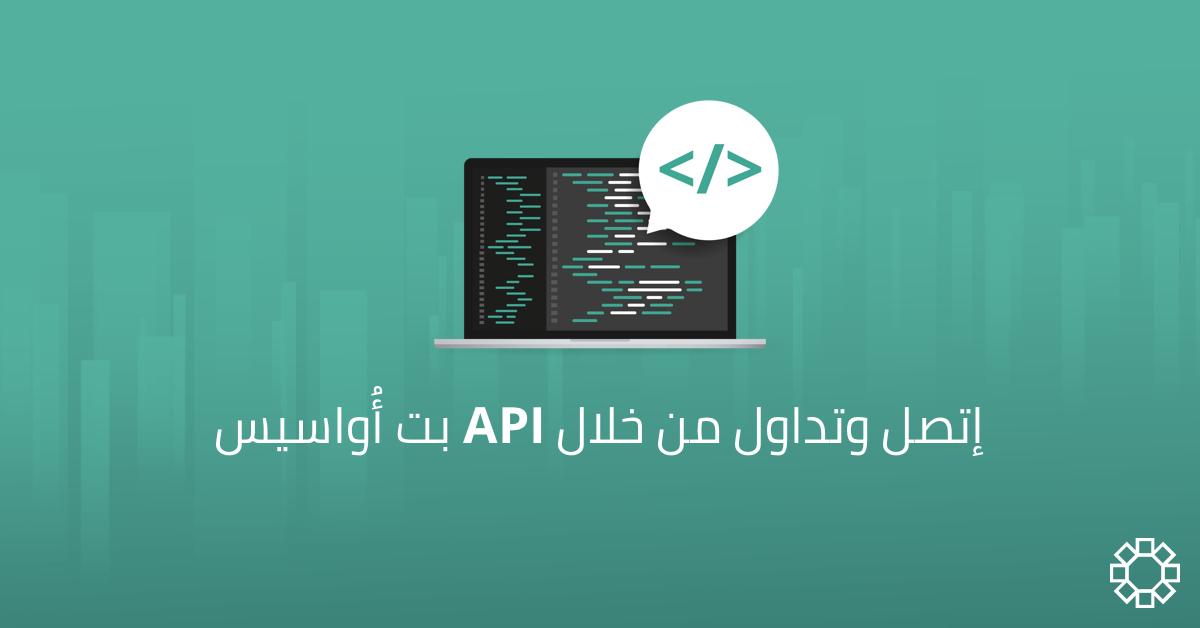 API بت أُواسيس متوفر الآن!