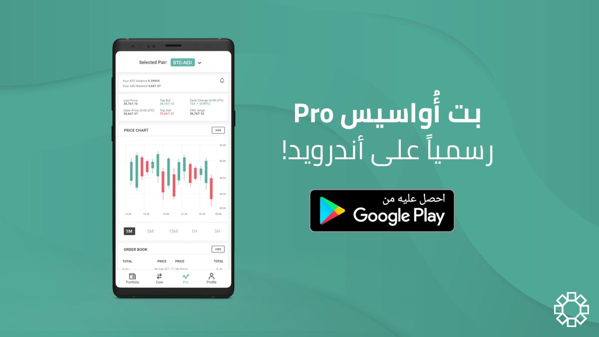 منصة التداول Pro على تطبيق بت أُواسيس رسمياً!