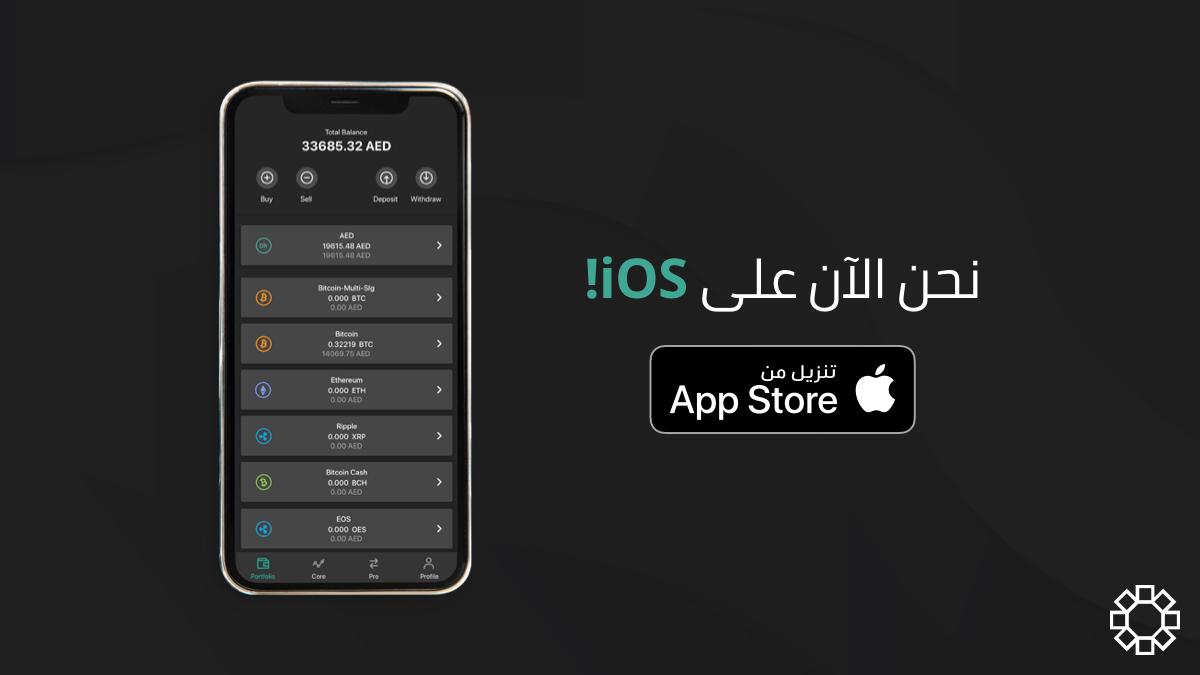 تطبيق بت أُواسيس iOS