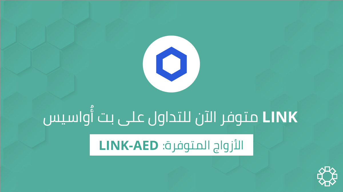 Chainlink (LINK) is Now Available for Trading on BitOasis