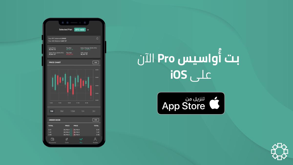 منصة التداول Pro على تطبيق iOS رسمياً!